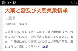 Screenshot_20140906202433